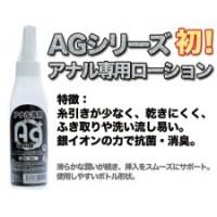 Ag+肛門專用抗菌消臭潤滑劑