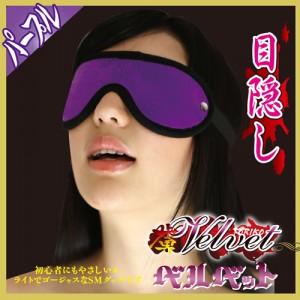 日本NPG*眼罩(紫)